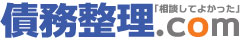 東京・大阪・名古屋で借金問題・債務整理に得意な弁護士や行政書士を徹底比較│債務整理.com